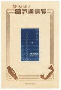 【シール切手】平成11年グリーティング80円シール式切手シート【記念切手】