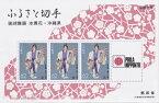 【小型シート】 沖縄県 ふるさと切手「琉球舞踊本貫花」小型シート 平成3年(1991年)発行【ふるさと切手】