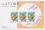 【小型シート】 北海道 ふるさと切手「キタキツネの親子」小型シート 平成5年(1993年)発行【ふるさと切手】