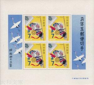 【年賀切手】 昭和43年用 年賀切手 小型シート(のぼりざる)1968年発行 【お年玉 小型シート】