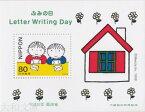 【小型シート】 平成10年 ふみの日 小型シート(1998年発行)【記念切手】