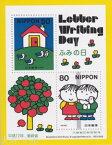 【小型シート】 平成12年 ふみの日 小型シート(2000年発行)【記念切手】