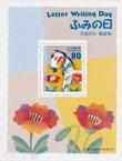 【小型シート】 平成8年 ふみの日 小型シート(1996年発行)【記念切手】