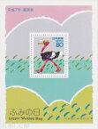 【小型シート】 平成7年 ふみの日 小型シート(1995年発行)【記念切手】