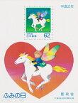 【小型シート】 平成2年 ふみの日 小型シート(1990年発行)【記念切手】