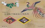 【小型シート】 天皇陛下 御在位十年記念 記念切手 小型シート 平成11年(1999年)発行【記念切手】