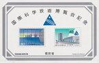 【小型シート】 つくば博(国際科学技術博覧会)記念 記念切手小型シート 昭和60年(1985年)発行【記念切手】