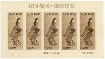 【現品限り】「見返り美人」5枚シート昭和23年切手趣味週間【記念切手】