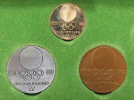 【メダル】東京オリンピック記念金銀銅メダル昭和39年(1964年)【未使用】