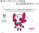東京2020 パラリンピック 記念貨幣収納 専用ケース【2020東京】
