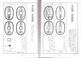天保通宝と類似貨幣カタログ本編