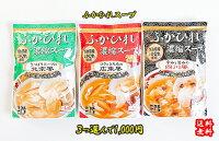 お試し規格高級食材のふかひれスープ、広東、北京、四川の三種類でメール便対応で1000円