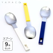 NOVA定番スプーン9本組レインボーセットカトラリーセットレトロ感テーブルコーディネート山崎金属工業YAMACO