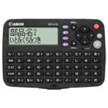 キヤノン IDP-610J 電子辞書 「ワードタンク」(国語、漢字、四字熟語収録)