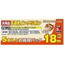 インクリボン ミヨシ インクフィルム FXS18PB-5 パナソニック汎用 FAX用インクリボン 18m 5本入り インク