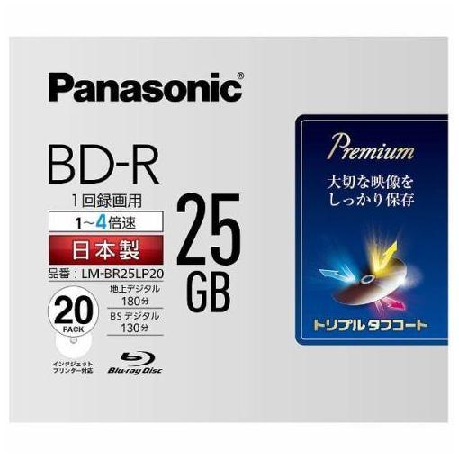 【ポイント10倍!4/22(月)20:00~4/26(金)01:59まで】パナソニック LM-BR25LP20 録画用 BD-R 1-4倍速 25GB 20枚