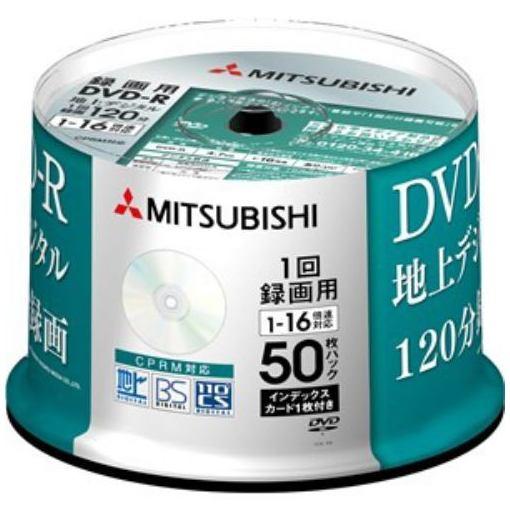【ポイント10倍!4/22(月)20:00~4/26(金)01:59まで】三菱ケミカルメディア VHR12J50D5 DVD-R(Video with CPRM) 1回録画用 120分 1-16倍速 50枚スピンドルケース50Pシルバーレーベル