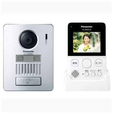 パナソニック VL-SGD10L ワイヤレステレビドアホン ワイヤレス玄関子機+ワイヤレスモニター親機セット