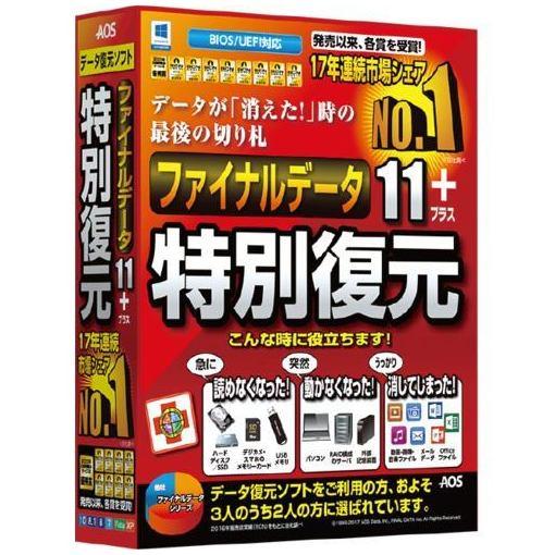 AOSテクノロジーズ ファイナルデータ11plus 特別復元版 FD10-1 1本