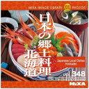 マイザ MIXA IMAGE LIBRARY Vol.348 日本の郷土料理 北海道 XAMIL3348