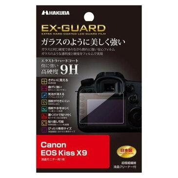 ハクバ EXGF-CAEKX9 Canon EOS Kiss X9 専用 EX-GUARD 液晶保護フィルム