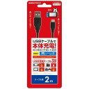 ゲームテック Nintendo Switch用USBケーブル 「USBケーブル充電SW」 2m