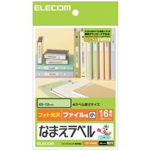 エレコム なまえラベル ファイル用 小 EDT-KNM9