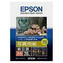 エプソン KA420MSHR 【純正】写真用紙 絹目調(A4/20枚)