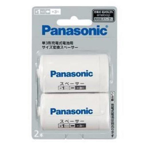 【ポイント10倍!4/22(月)20:00~4/26(金)01:59まで】パナソニック 単3形充電式電池用 サイズ変換スペーサー 2本入 (単1サイズ) BQ-BS1/2B