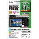 ケンコー KLP-FXE3 富士フイルムX-E3/X-T20/X-T1...