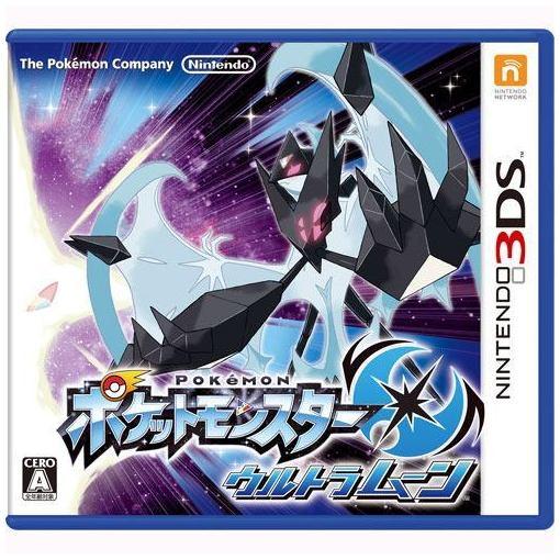 【ポイント10倍!5月30日(木)0:00~】ポケットモンスター ウルトラムーン 3DS CTR-P-A2BJ