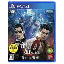 龍が如く0 誓いの場所 新価格版 PS4