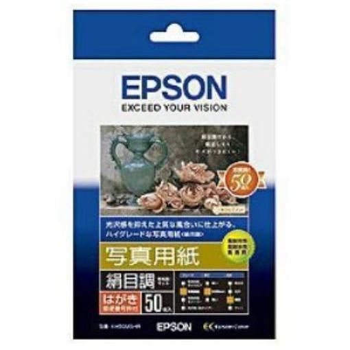 エプソン 写真用紙絹目調 ハガキ/50枚 KH50MSHR 1本 EPSON