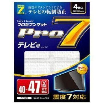 プロセブン P-TV47C 耐震マットテレビ用(40型〜47型まで)