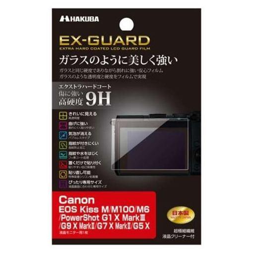 【ポイント10倍!4/22(月)20:00~4/26(金)01:59まで】ハクバ EXGF-CAEKM EX-GUARD液晶保護フィルム Canon EOS Kiss M