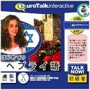 インフィニシス Talk Now! はじめてのヘブライ語USBメモリ版