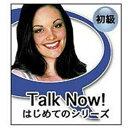 インフィニシス Talk Now! アメリカ英語 アカデミックパック HYB/CD 要証明書 (5966)