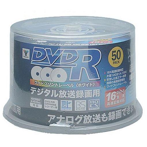 山善 キュリオム DVD-R CPRM対応 16倍速 4.7GB 約120分 600枚 50枚スピンドル