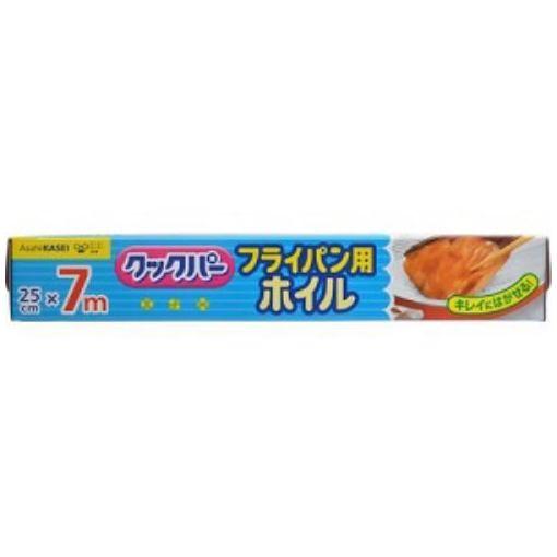 旭化成 クックパー フライパン用ホイル 25cm×7m 箱1巻