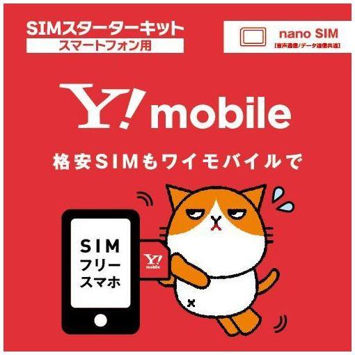 【ポイント10倍!3月21日(木)20:00〜】ワイモバイル 「Y!mobile」SIMカードスターターキット(nano SIM)