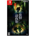 夜廻と深夜廻 for Nintendo Switch  HA...