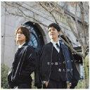 【CD】亀と山P / 背中越しのチャンス(通常盤)