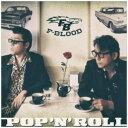 【CD】 F-BLOOD / POP ´N´ ROLL