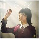 【ポイント10倍!11月12日(火)23:59まで】<CD> 欅坂46 / 二人セゾン(TYPE-A...