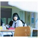 【ポイント2倍!】<CD> 欅坂46 / 世界には愛しかない(TYPE-A)(DVD付)