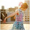 【CD】 aiko / 時のシルエット