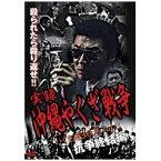 <DVD>実録・沖縄やくざ戦争 3-抗争終結編-