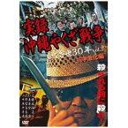 <DVD>実録・沖縄やくざ戦争 2〜抗争激化編〜