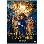 【DVD】ナイトミュージアム/エジプト王の秘密