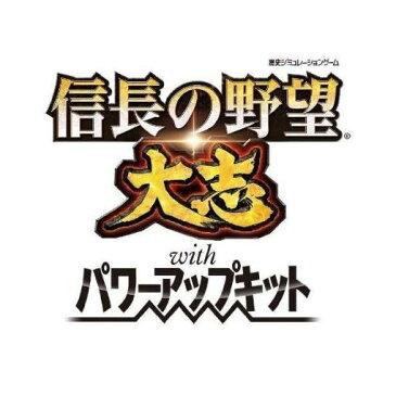 信長の野望・大志 with パワーアップキット 通常版 PS4版 PLJM-16299
